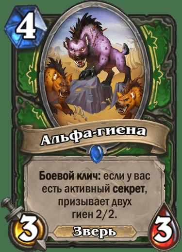 Альфа-гиена
