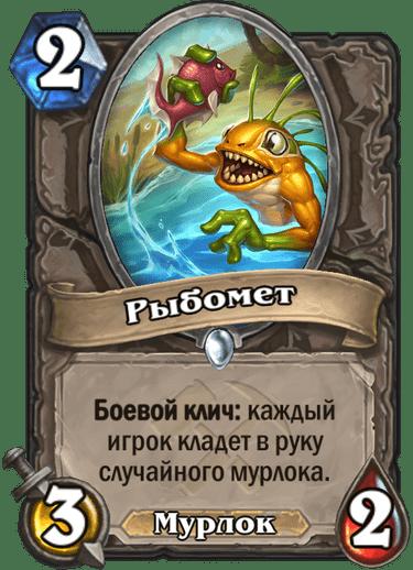 Рыбомет