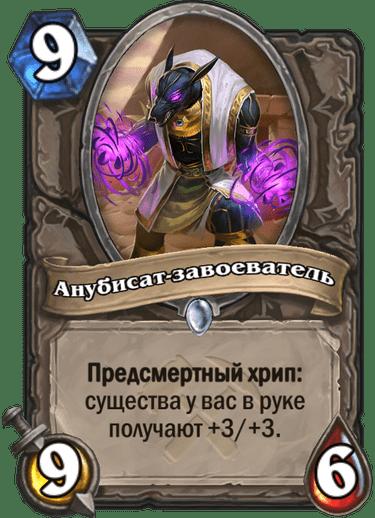 Анубисат-завоеватель