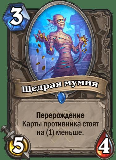 Щедрая мумия