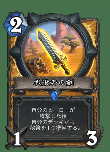 戦没者の剣