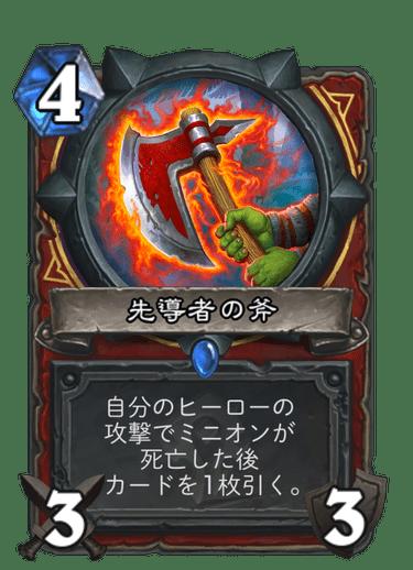 先導者の斧