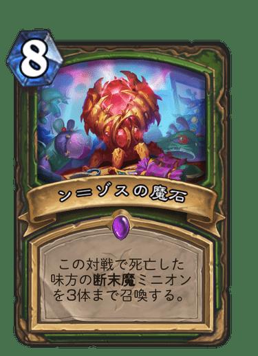 ン=ゾスの魔石