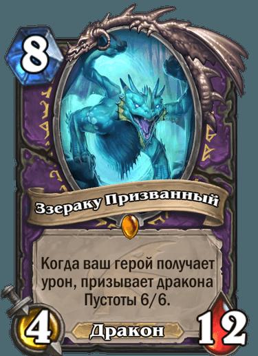 Натиск Драконов: драконы вселенной Warcraft отправляются в Hearthstone