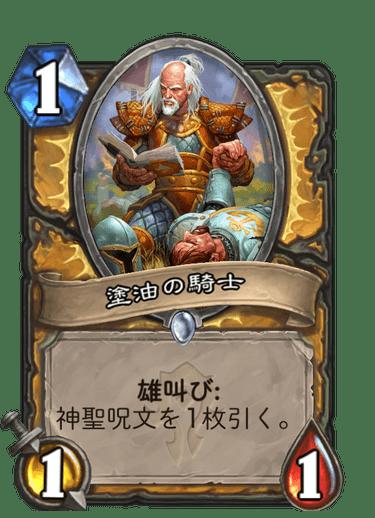 塗油の騎士