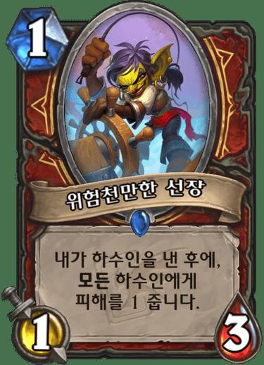 위험천만한 선장