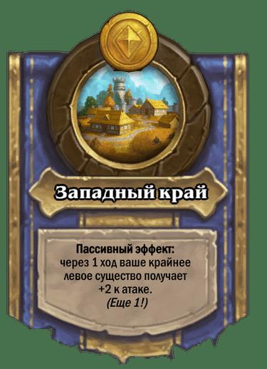 Западный край хс | Ez-Play