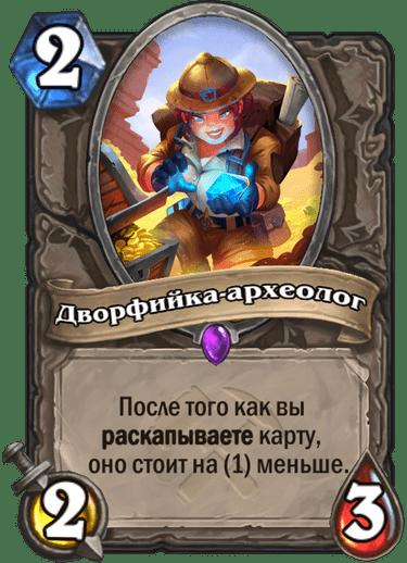 Дворфийка-археолог