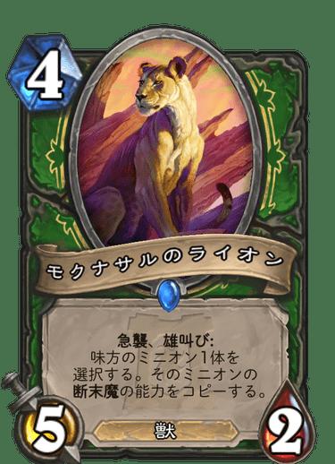 モクナサルのライオン