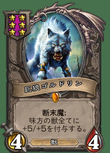 巨狼ゴルドリン