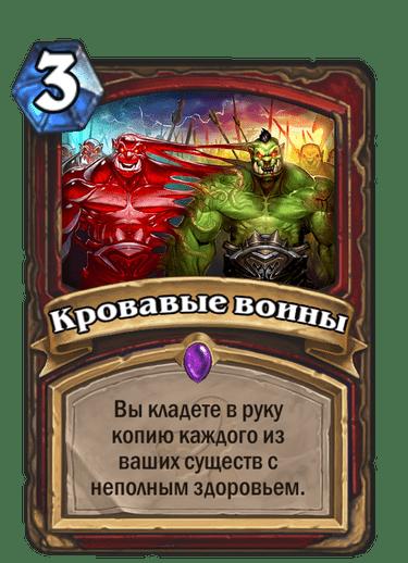 воины карт играть