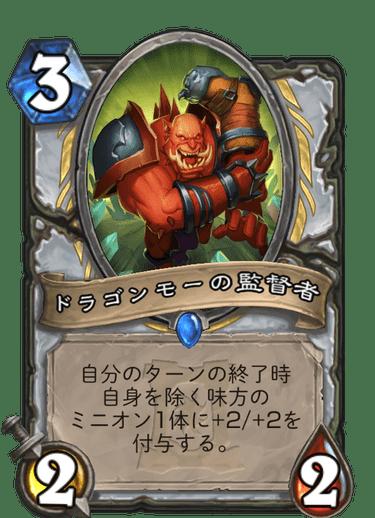 ドラゴンモーの監督者